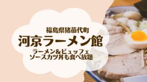 河京ラーメン館 食べ放題 ビュッフェ ランチ 子連れ